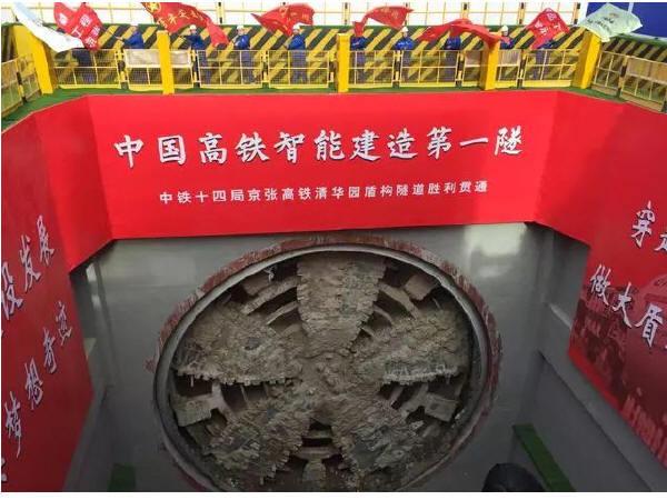 京张高铁关键隧道贯通!