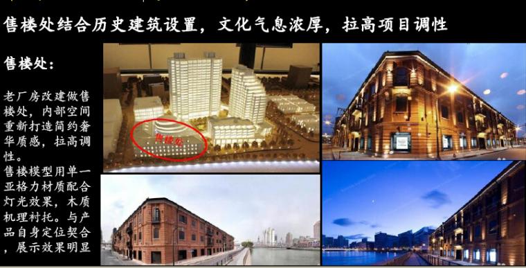 [南京]住宅地块项目产品价值点建议报告(图文并茂)_8