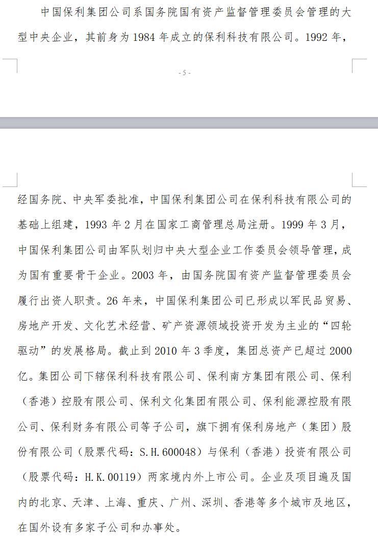 16家房地产央企简介(共75页)_3