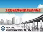 工业化装配式桥梁技术实践与探讨