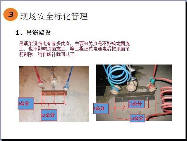 建筑项目安全文明施工管理规范(图文并茂)