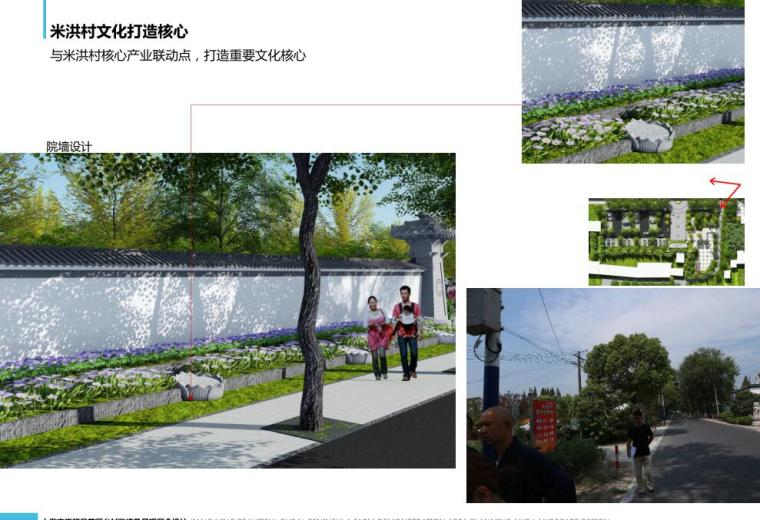 [上海]某村庄改造规划及景观设计方案设计文本_8