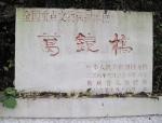 """""""北有赵州桥南有葛镜桥""""茅以升称其为""""西南桥梁之冠""""!"""