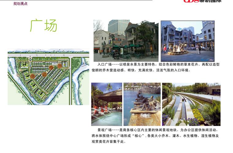 [江苏]苏州东山新天地商业综合体设计方案