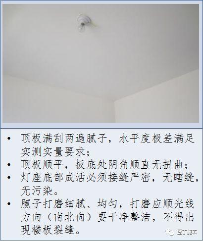 中海地产毛坯房交付标准,看看你们能达标吗?(室内及公共区域)_16