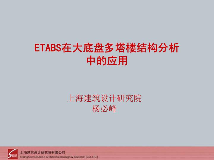 ETABS在大底盘多塔楼结构分析中的应用_2