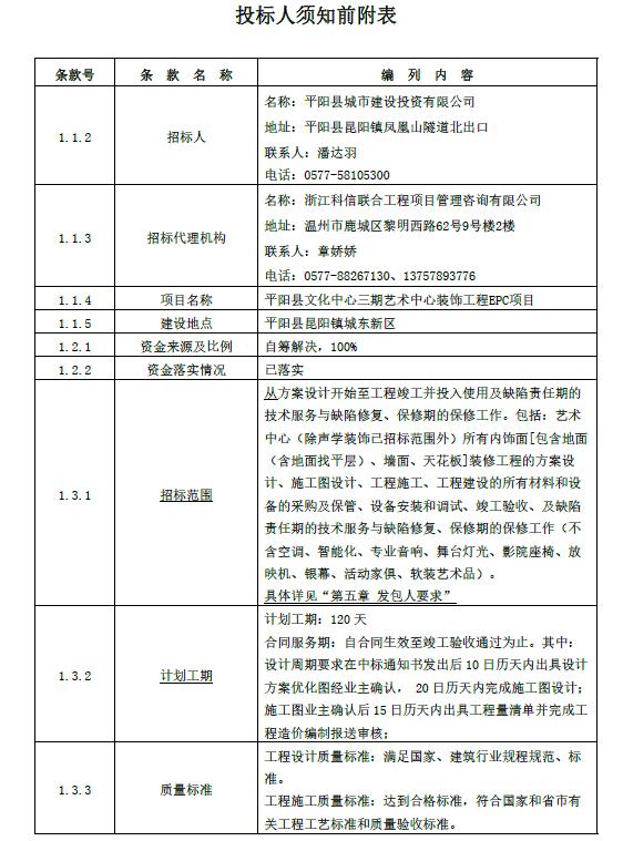 [平阳]某文化中心装饰工程EPC项目招标文件(共92页)
