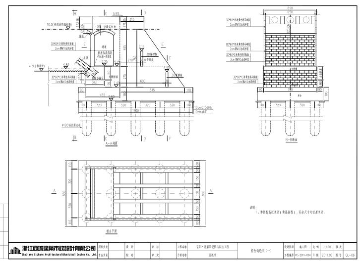 富阳景观桥梁总体布置施工图(PDF版)_4