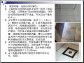 建筑工程策划及施工做法讲解(126页)
