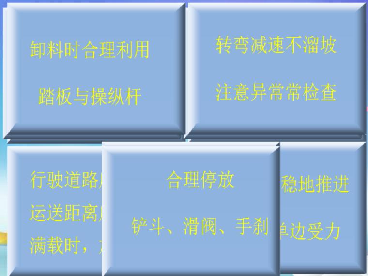 溧广路面水稳施工安全教育培训讲义
