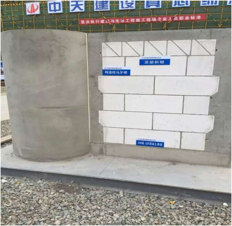 砌体与砼圆柱交接部位施工工法_1