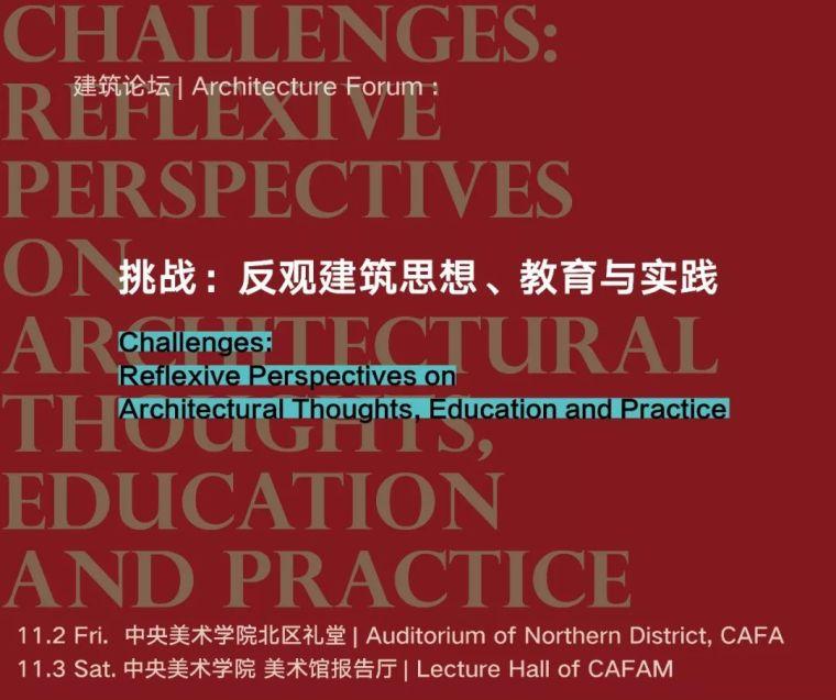挑战:反观建筑思想、教育与实践 | 库哈斯新书发布会