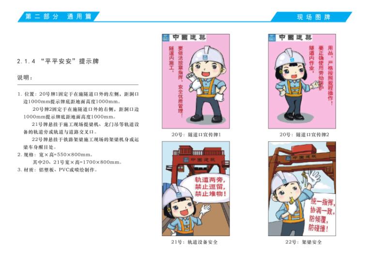 中国建筑施工现场安全防护标准化图册(2014版)_7