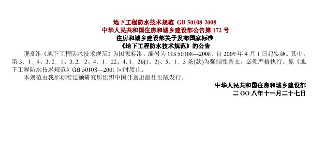 地下工程防水技术规范GB50108-2008_1