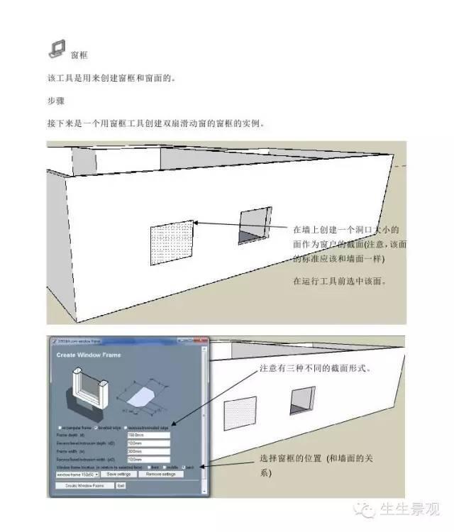 最全SketchUp建筑小插件_70