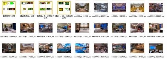 [浙江]全球国际化金融中心高档现代风格综合性酒店装修施工图(含效果)总缩略图