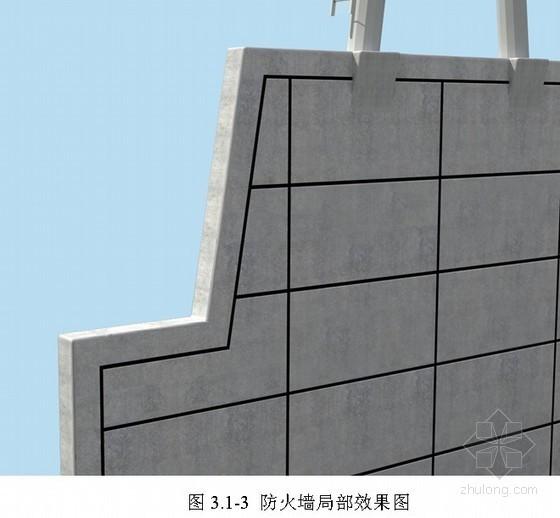 变电站防火墙清水混凝土施工工艺标准