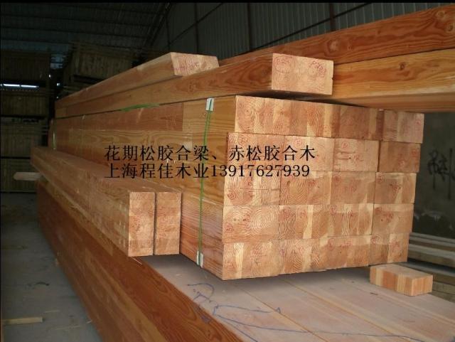 【胶合木厂家】木屋村定做各种规格花旗松胶合木