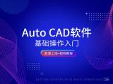 Auto CAD软件基础操作入门