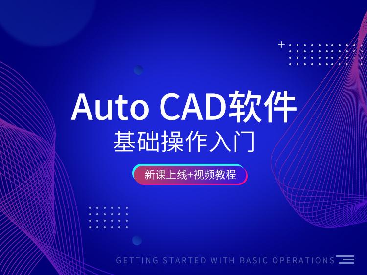 Auto CAD基础操作—必学08经典版