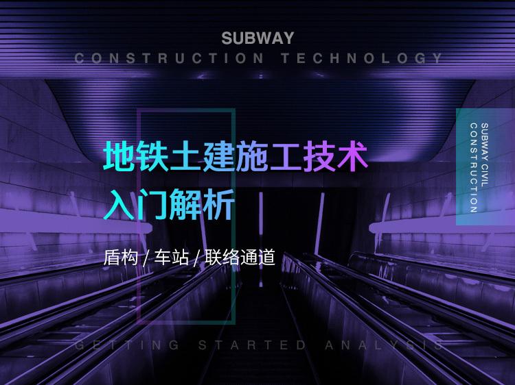 地铁土建施工技术入门解析