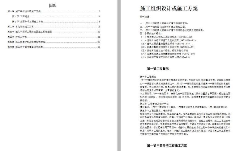 某植物园扩建工程施工组织设计方案(41页)