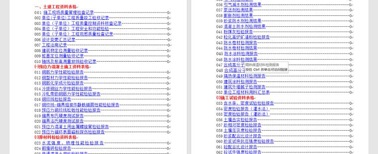 建筑资料表格填写全套示范
