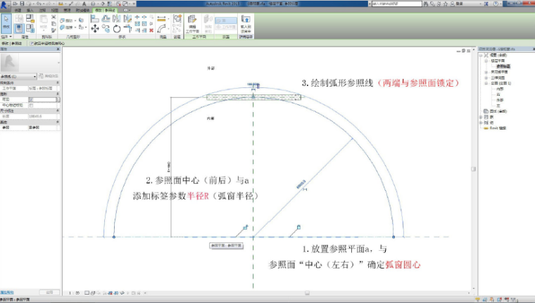 Revit中可编辑半径与角度的弧型窗族