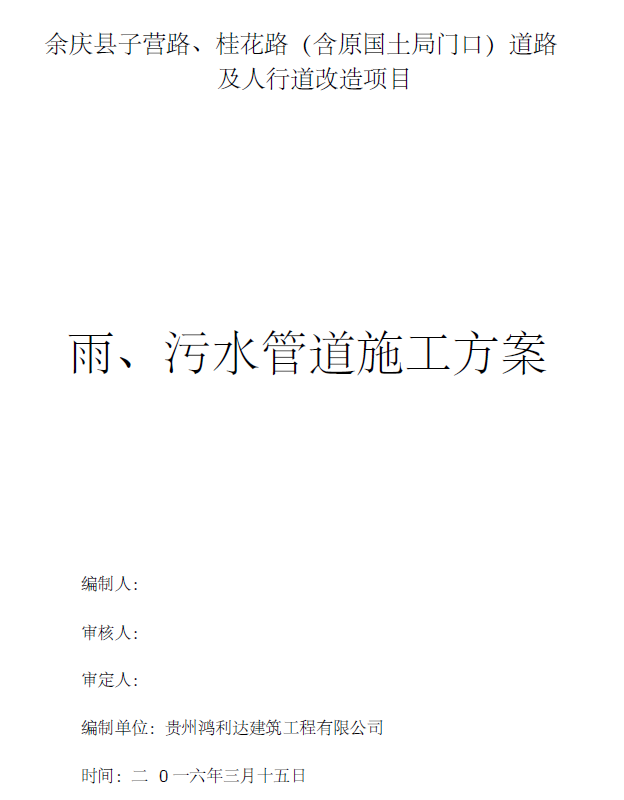 余庆县子营路、桂花路道路雨、污水管道施工方案