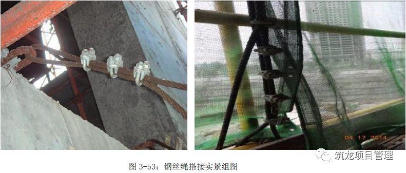 外脚手架及卸料平台安全标准化做法!_42