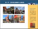 商业地产商业空间规划与设计讲解(537页,附大量案例)
