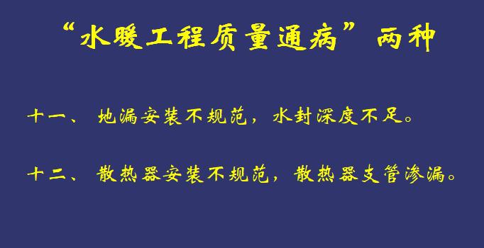 【讲义】住宅工程质量通病专项治理(共149页)_7