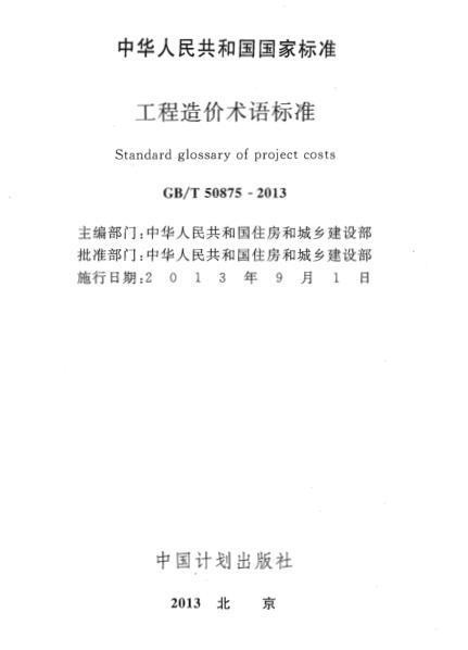GBT 50875-2013 工程造价术语标准