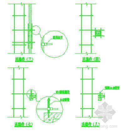 脚手架连墙件施工节点详图
