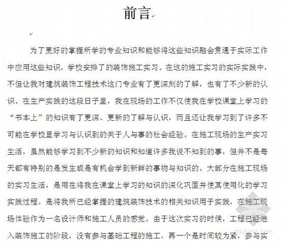 工程造价毕业顶岗实习报告(2011)