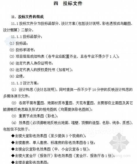 室内装饰设计招标文件范本(28页)