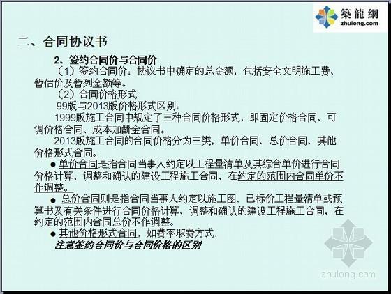 2013版建设工程施工合同范本名师解读