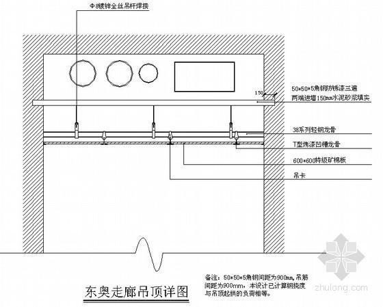 青岛某帆船中心铝扣板吊顶施工详图