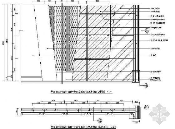 单面卫生间石材墙体+会议室或办公室木饰面结构图