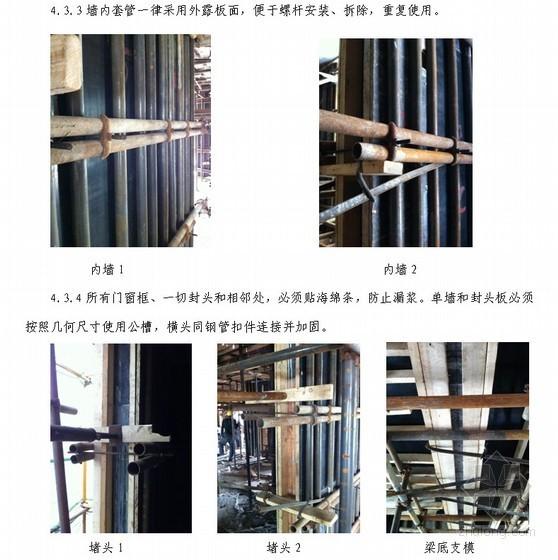 剪力墙与顶板一次浇筑木胶合板模板施工工法