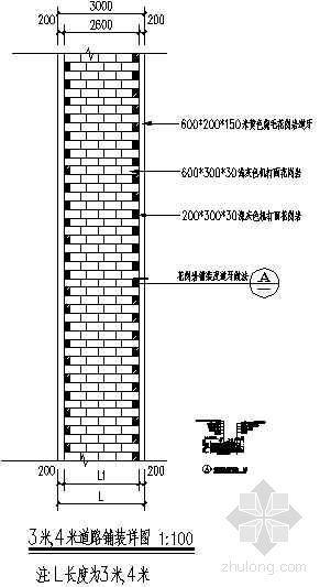 3米,4米道路铺装详图