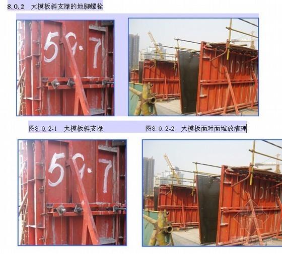 组拼式全钢大模板施工工法