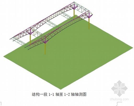 某火车站雨棚钢结构安装施工方案
