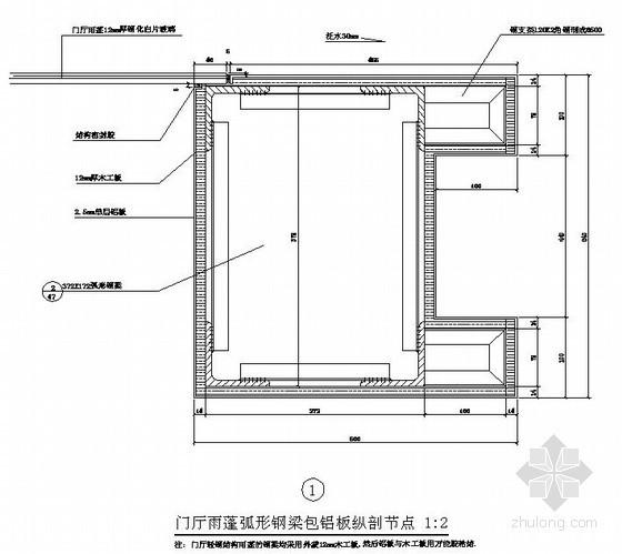 某门厅雨蓬弧形钢梁包铝板节点构造详图