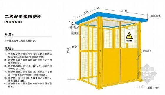建筑工程安全防护标志标识标准化图册补充图册(77页 多图)