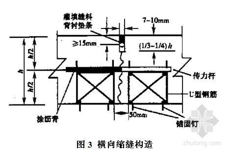 [广东]高速公路工程水泥混凝土路面接缝施工作业指导书