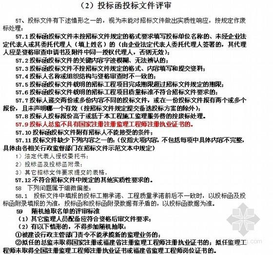 [福建]2012年水厂建设工程施工监理招标文件(50页)