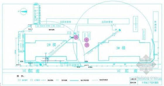 [北京]大学教学科研楼冬季施工方案(冬季施工平面图)