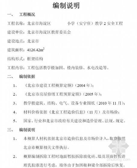 北京市某小学教学楼安全工程概算书(2010-12)
