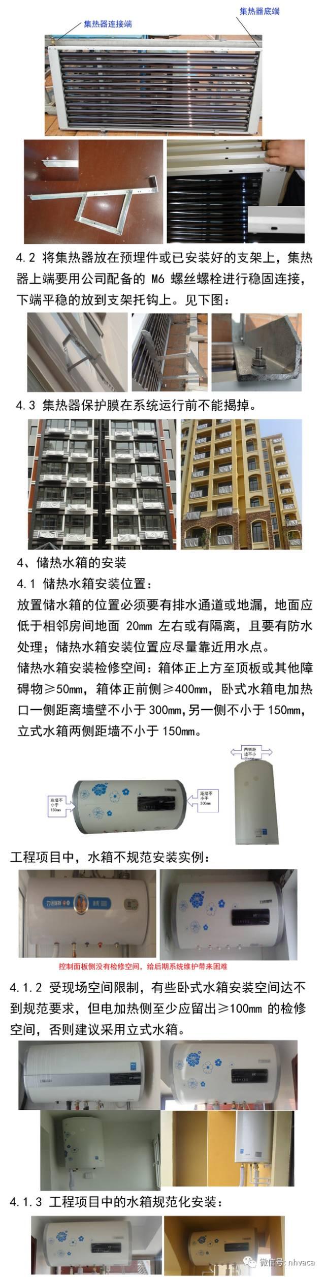 阳台壁挂太阳能热水器设计安装手册_8